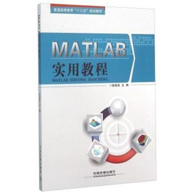 正版書籍 MATLAB實用教程 9787113213855 中國鐵道出版社