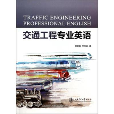 正版 交通工程专业英语 上海交通大学出版社 谭家美