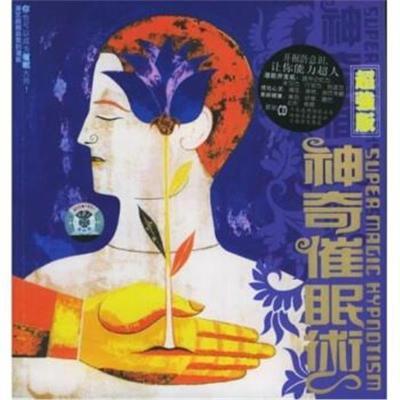 神奇催眠术(附书+配光盘) 卓文工作室 9787880652161 中国青少年音像出版社