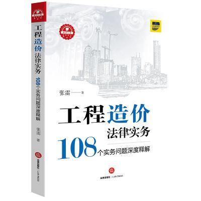 工程造價法律實務:108個實務問題深度釋解