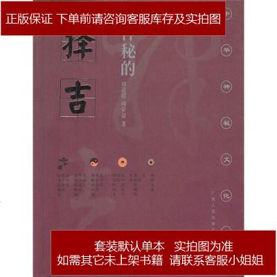 神秘的择吉 刘道超 /周荣益 广西人民出版社 9787219021545