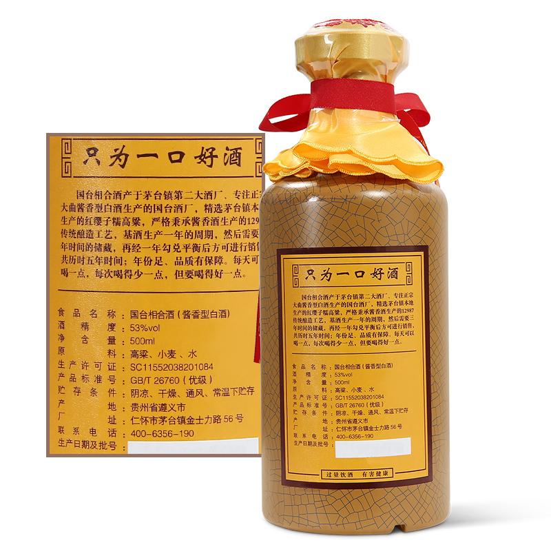 国台 相合 53度 500ml单瓶装 酱香型白酒