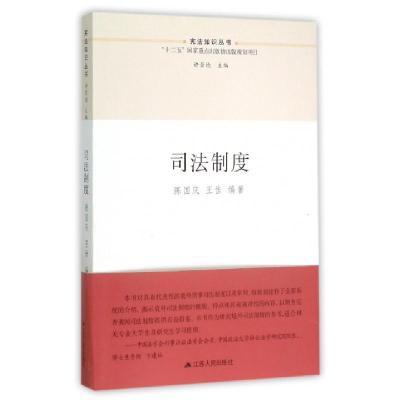 正品保證司法制度/**知識叢書編者:陳國慶//王佳|總主編:許崇德9787214156273