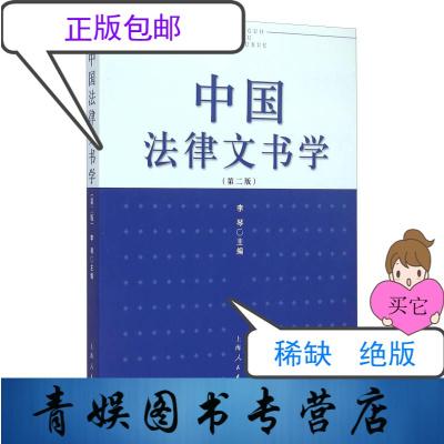 【正版九成新】中国法律文书学(第二版)