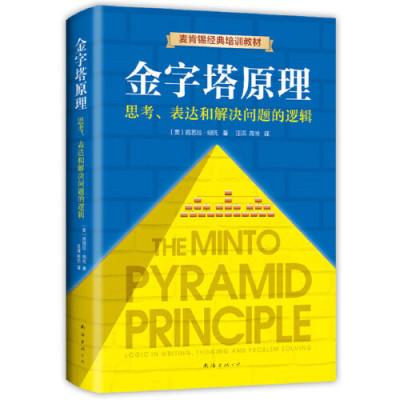 金字塔原理(全新精装修订版,麦肯锡40年经典培训教材)