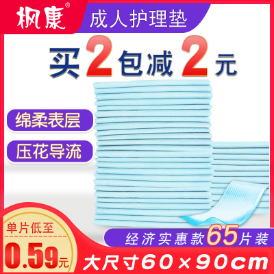 楓康成人護理墊老人用尿不濕60x90隔尿墊一次性尿片老年人L非紙尿褲