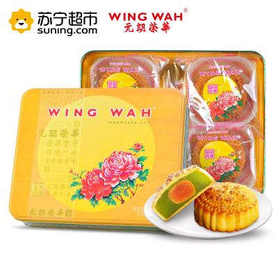 元朗榮華(WINGWAH)香港中秋月餅禮盒蛋黃蓮蓉雙黃廣式月餅 蛋黃金翡翠月餅600g