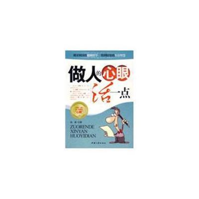 正版書籍 做人的心眼活一點 97878022348 中國三峽出版社