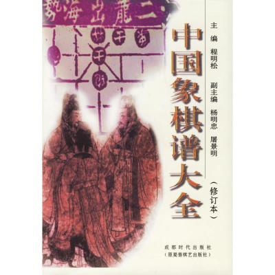 中國象棋譜大全(修訂本)