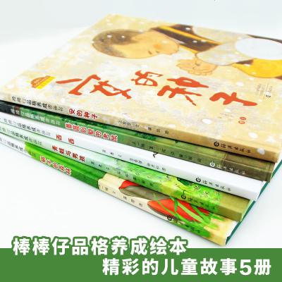 全5冊棒棒仔品格養成圖畫書精裝硬殼安的種子西西蝸牛的森林薔薇別墅的老鼠青蛙與男孩繪本0-3-6歲兒童故事書繪本豐子愷