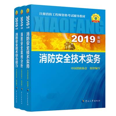 官方教材】一級注冊消防工程師2019教材 全套3本 注冊消防工程師考試用書2019