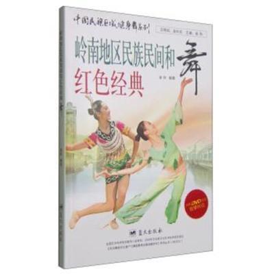 中國民族區域健身舞系列:嶺南地區民族民間和紅色經典舞(附DVD光盤1張) 978
