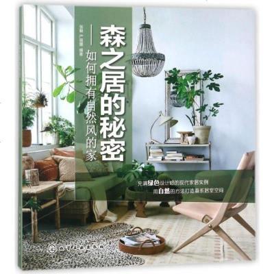 森之居的秘密--如何擁有自然風的家 編者:張毅//嚴麗娜 化學工業