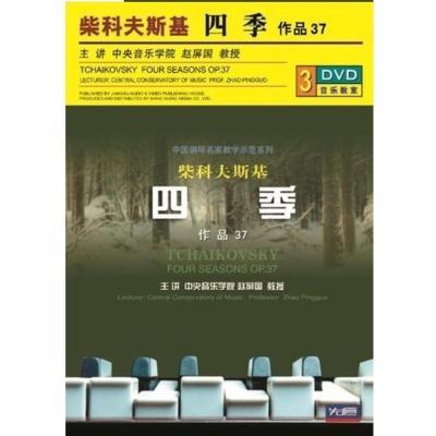 正版3DVD【柴科夫斯基---四季 作品37 SD1166】趙屏國 先恒音樂