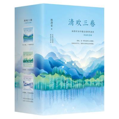 林清玄经典散文集:清欢三卷(共3册)