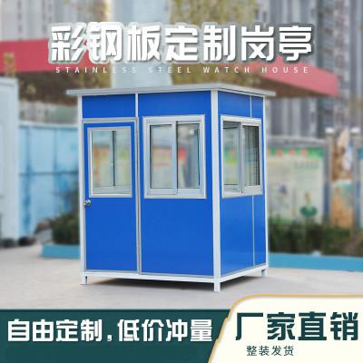 邁菲詩崗亭保安亭戶外可移動彩鋼小區衛收費廳室
