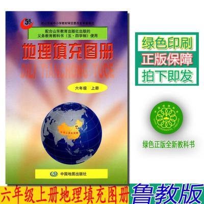 正版2018一学期鲁教版五四制6六年级上册地理填充图册 鲁教版地理填充图册六年级上册与鲁教版五四制六年级上册地理书配套