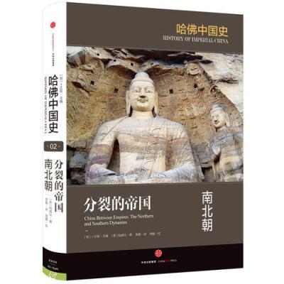 见识城邦·哈佛中国史·分裂的帝国:南北朝