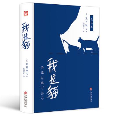 正版 我是貓 夏目漱石 新編初中語文教材指定閱讀 精選中學生課外閱讀精選 導讀+引讀外國小說文學閱讀書籍學生課