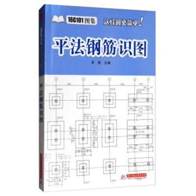 正版書籍 平法鋼筋識圖/16G101圖集這樣用更簡單! 羅艷 9787568020251 華