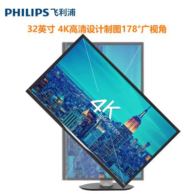 飛利浦(PHILIPS)328P6VJEB 31.5英寸 4K高分 旋轉升降底座 專業制圖 電腦液晶顯示器
