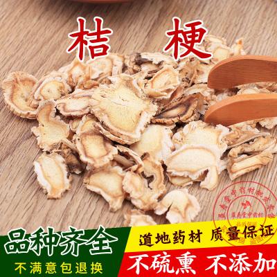 桔梗 農家自種材批 發優質桔梗片無硫熏特價散裝500g