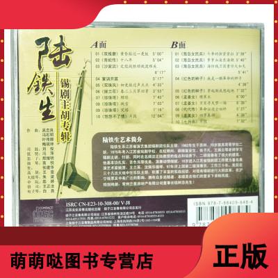 全新正版 錫劇:陸鐵生:錫劇主胡專輯 2CD 二胡演奏碟片