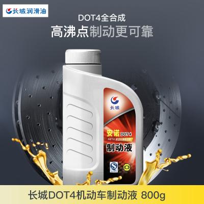 長城潤滑油 安諾 DOT4 全合成 制動液 剎車油 剎車液 旗艦店