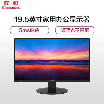 長虹(CHANGHONG) 19.5英寸 薄型窄邊框 電腦顯示器 節能低藍光 家用辦公 液晶顯示屏 支持壁掛 20P610F