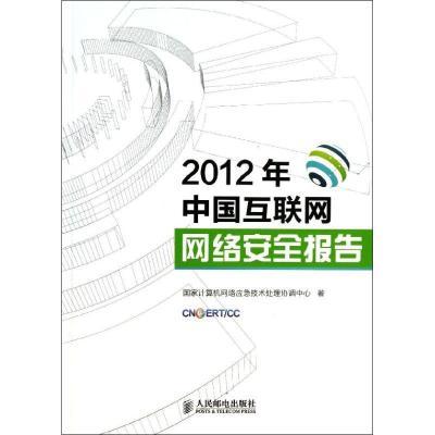 2012年中國互聯網網絡安全報告