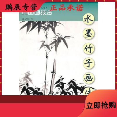 水墨竹子画法 天津杨柳青画社 9787807386926 金晓海
