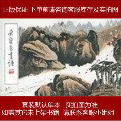 榮寶齋畫譜,11,山水部分 梁崎 榮寶齋出版社 9787500306412