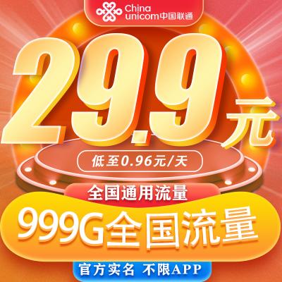 中國移動流量卡4g全國通用不限速上網流量卡無限流量卡手機卡0月租上網卡全國通用電話卡