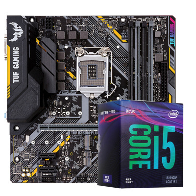 英特尔 酷睿I5 9400F 盒装CPU 搭 华硕 TUF B360M-PLUS GAMING S 六核套装