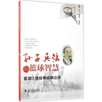 孫子兵法與籃球智慧:籃球比賽經典戰例點評9787536158610廣東高等教育出版社