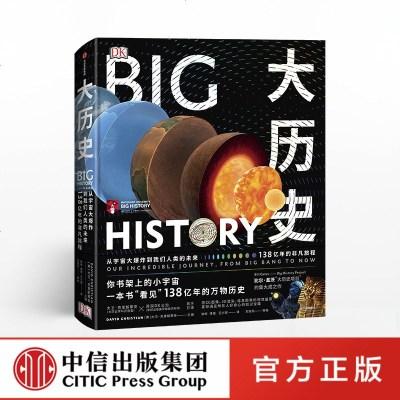 【 】DK大历史:从宇宙大爆炸到我们人类的未来,138亿年的非凡旅程 大卫·克里斯蒂安著 DK博物大历史百科 中