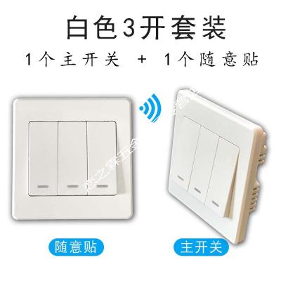 无线开关面板免布线??乜?20v智能无线家用双控开关随意贴开关 白色:3路主开关+1个随意贴(推荐)