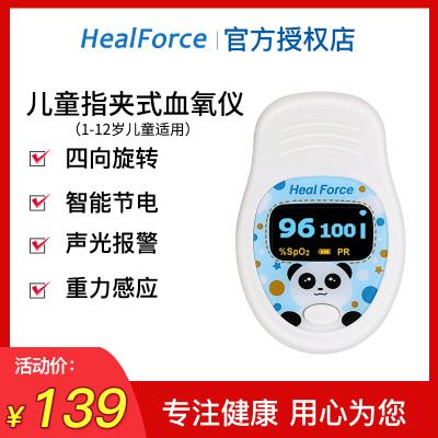 力康(Heal Force)兒童血氧儀手指夾式血氧飽和度檢測心率監測儀Prince-100D