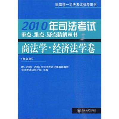 商法學 經濟法學卷2010年司法考試重點、難點、疑點精解叢書 9787301061954