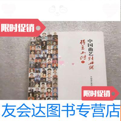 【二手9成新】曲藝牡丹獎得主小傳(上) 9781567548701
