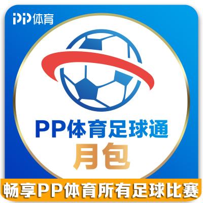 PP體育足球通會員月包—全端暢享20-21賽季意甲/德甲/法甲/中超等精彩賽事
