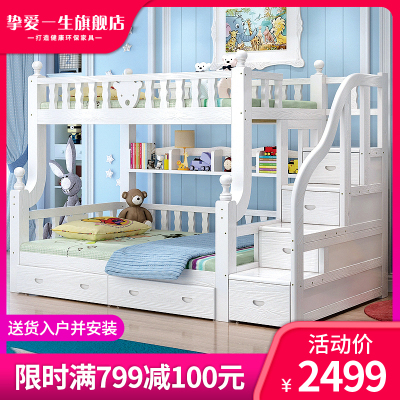 摯愛一生 旗艦店小熊多功能床上下床實木床子母床兒童床雙人床兩層床多功能高低床雙層床上下鋪