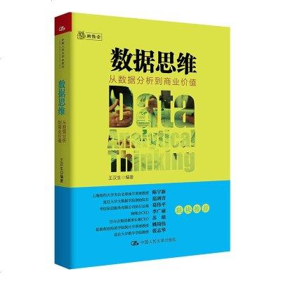 數據思維 從數據分析到商業價值 樊登讀書會推薦圖書 一本商業分析和數據科學領域入級趣味讀物大數據數據分析數據庫書籍