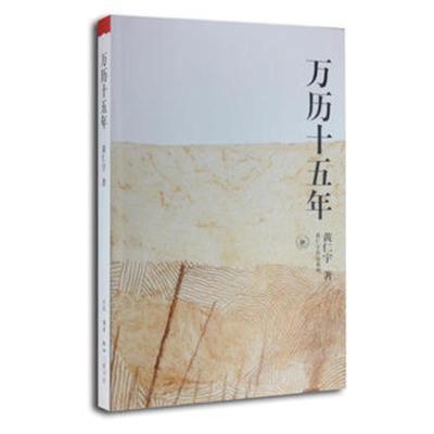萬歷十五年/黃仁宇作品系列