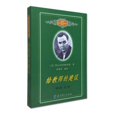 給教師的建議(全一冊)修訂版  20世紀蘇聯教育經典譯叢
