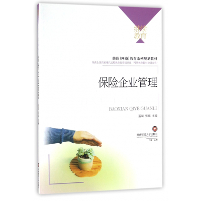 保險企業管理(繼續網絡教育系列規劃教材)