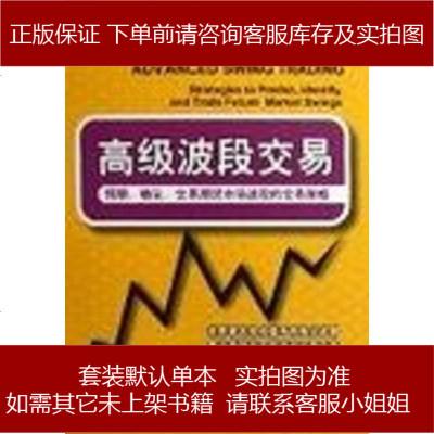高級波段交易 (美)約翰·凱恩 廣東經濟出版社 9787807287346
