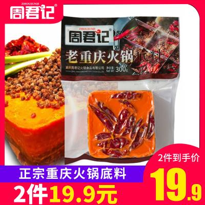 周君記火鍋底料300g*1袋 調味品調味料 重慶風味牛油老火鍋