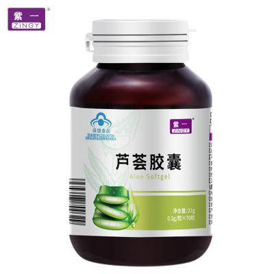 買2送1】紫一 蘆薈膠囊潤腸排宿者男女成人正品搭腸清茶