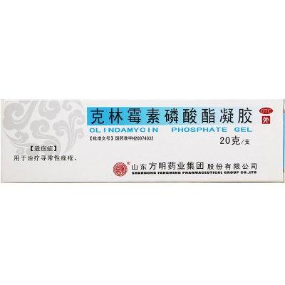 東藥克林霉素磷酸酯凝膠20g粉刺祛痘外用軟膏去痘藥